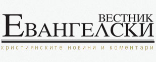Вестник Евангелски
