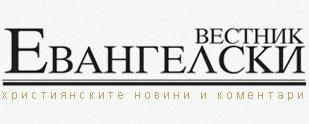 Вестник Евангелски
