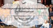 Библейско състезание за юноши