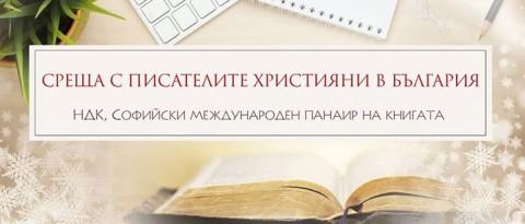 Среща с писателите християни