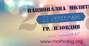 Национална обща молитва за България, 22 септември - интервю с адв. Димитър Спилков
