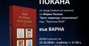 Новата книга на Мария Пилева с ярко отличие