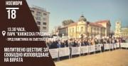 Молитвено шествие за свобода на благовестието, 18 ноември, София, парк 'Княжеска градина'