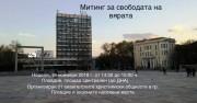Митинг за свободата на вярата в Пловдив, 18 ноември