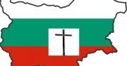 За свободата, идеала и българската идентичност