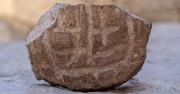 Нова археологическа находка хвърля светлина върху библейски събития